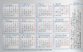 Pocket-calendar-200930.png