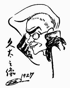 和田久太郎 - ウィキペディアより引用