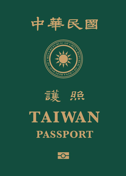 REPUBLIC OF CHINA (TAIWAN) PASSPORT 2020.png