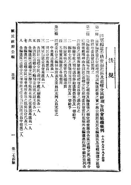 File:ROC1929-09-20國民政府公報274.pdf