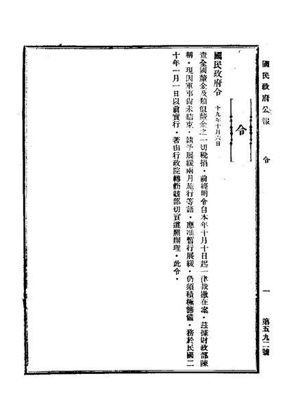 File:ROC1930-10-07國民政府公報592.pdf