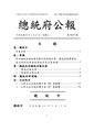ROC2005-02-23總統府公報6619.pdf