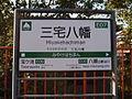 Running in board of Miyakehachiman Station.JPG