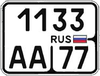 Russia 2019 motorcycle license plate.png