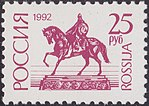 Russia stamp 1992 № 20.jpg