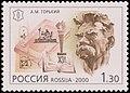 Russia stamp 2000 № 620.jpg
