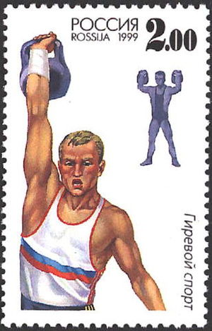 Kettlebell lifting - Russian stamp with kettlebell lifting theme (snatch and jerk depicted).