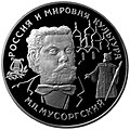 Russland 25 Rubel 1993 Modest Mussorgski 41.jpg