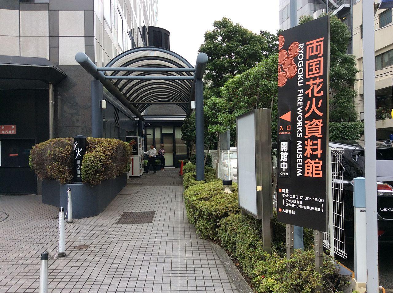 Image result for ryogoku fireworks museum