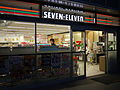 SEVEN-ELEVEN 2010 (4651914032).jpg