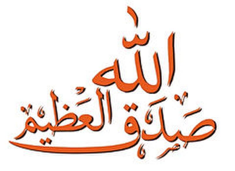 File:Sadaqa-Allahul-Azim.jpg