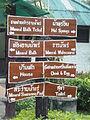 Sankhanpang Hot Springs P1110804.JPG