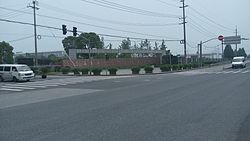 Shanghai Technical Institute of Electronics & Information 20140710 121426.jpg