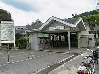 Shigisanguchi Station Railway and funicular station in Yao, Osaka Prefecture, Japan