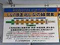 Shinano Railway Kita Shinano Line opens.jpg