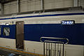 Shinkansen 0series (4424650193).jpg