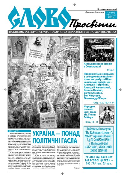 File:Slovo-06-2006.pdf