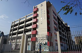 Southeast of TWGHs Mr & Mrs Kwong Sik Kwan College.jpg