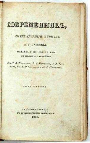 Шестой том журнала «Современник» 1837 года, изданный после смерти Пушкина в пользу его детей