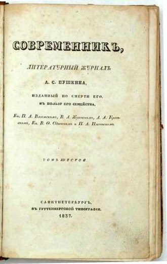 Sovremennik - The title page of the issue printed after the death of Alexander Pushkin