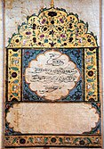 Illuminated Guru Granth Sahib folio