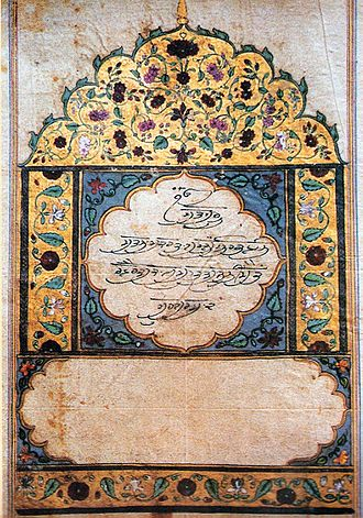 Guru Granth Sahib - Illuminated Guru Granth Sahib folio with nisan (Mul Mantar) of Guru Gobind Singh