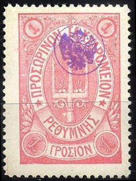 Stamp Russian mail on Crete.4release