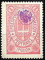 Stamp Russian mail on Crete.4release.jpg