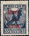 Stamp Soviet Union 1924 d2.jpg