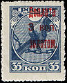 Stamp Soviet Union 1924 d2a.jpg