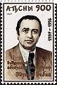 Stamp of Abkhazia - 1997 - Colnect 999806 - Edward Bebia.jpeg