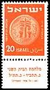 Stamp of Israel - Coins 1952 - 20mil.jpg