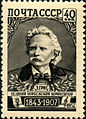 Stamp of USSR 2103.jpg
