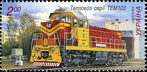 Stamp of Ukraine s1052.jpg