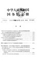 State Council Gazette - 1957 - Issue 32.pdf