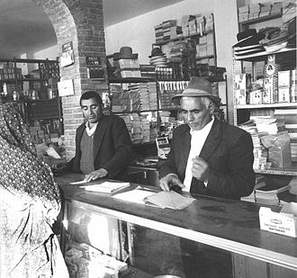 Stationery - A picture of a stationery shop on November 4, 1973, Iran