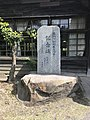 Stele in front of Kareigawa Station.jpg