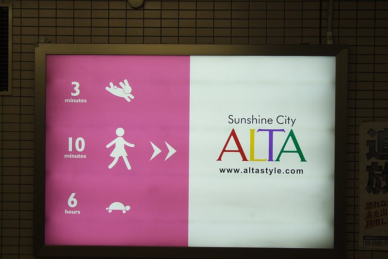 File:SunshineCity.jpg