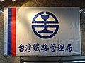 TRA flag in Taipei Station 1F 20131020.JPG