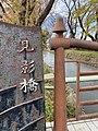 Tamagawa jousui mikagebashi 2019.12.1.jpg