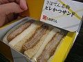 Tenderloin katsu sandwich by jetalone.jpg