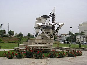 Afula mall bombing - Memorial for victims of terror in Afula