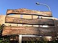 "The Entrance into ""The Narrow Road to Oku"" - panoramio.jpg"