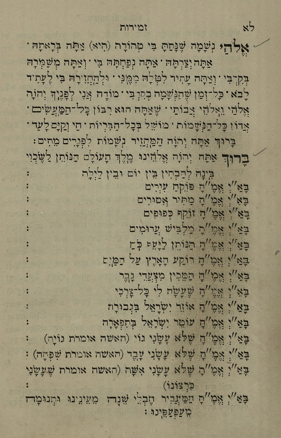 The National Library of Israel - The Daily Prayers translated from Hebrew to Marathi 1388562 2340601-10-0074 WEB