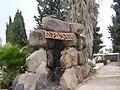 Treblinka Memorial in Nachlat Yitschak Cemetery.JPG