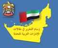 UAE4.png