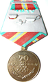 USSR'S Medal of 70th anniversary of armed forces-revers.png