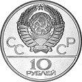 USSR 1977-1980 10rubles Ag Olympics80 a.jpg