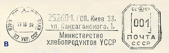 Ukraine stamp type A1B.jpg