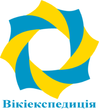 Ukrainian wikiexpedition logo
